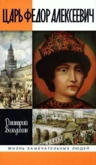 Книга Царь Федор Алексеевич, или Бедный отрок. Автор Володихин Д.М.