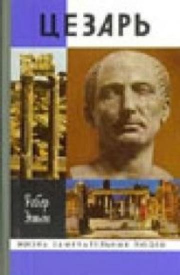 Книга Цезарь. Автор Этьен Р.