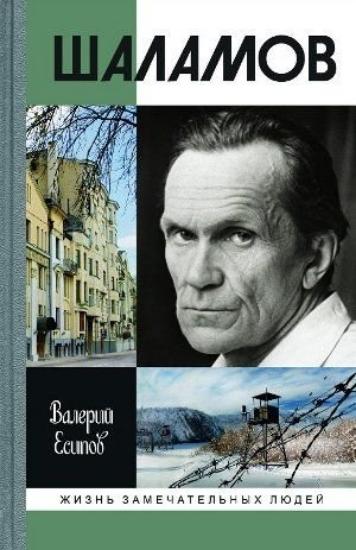 Книга Шаламов. Автор Есипов В.В.