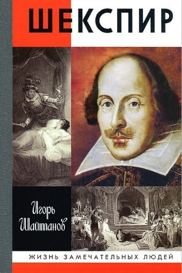 Зображення Шекспир