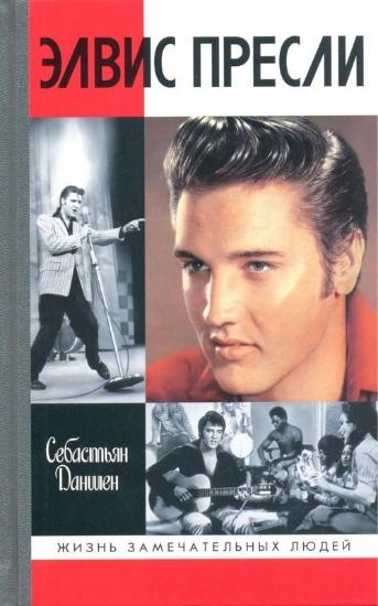 Книга Элвис Пресли. Реванш Юга. Автор Даншен С.