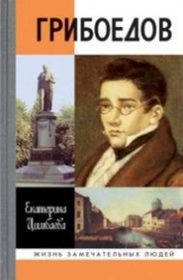 Книга Грибоедов. Автор Цимбаева Е.Н.