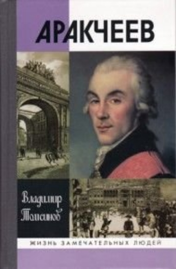 Книга Аракчеев. Автор Томсинов В.А.