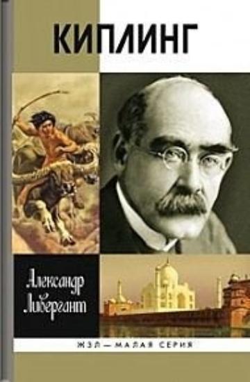Книга Киплинг. Автор Ливергант А.Я.