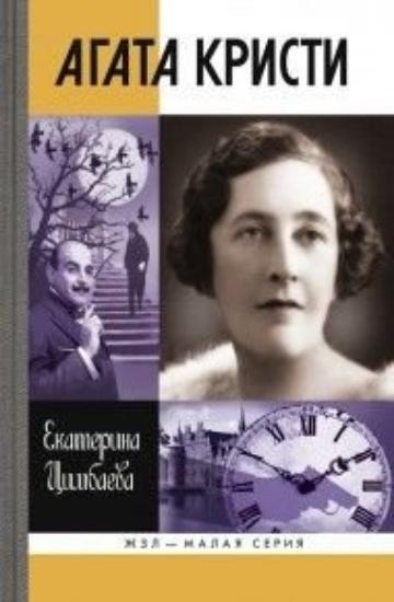 Книга Агата Кристи. Автор Цимбаева Е.Н.