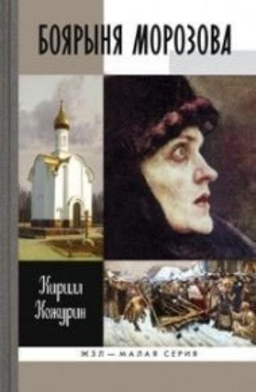 Книга Боярыня Морозова. Автор Кожурин К.Я.