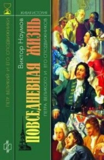 Книга Повседневная жизнь Петра Великого и его сподвижников. Автор Наумов В.П.