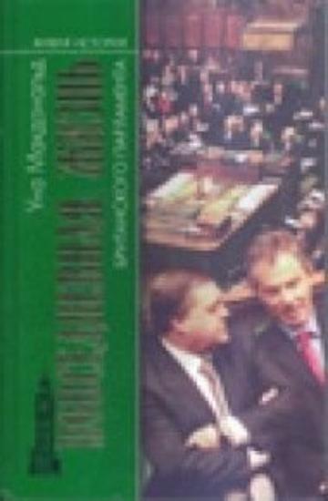 Книга Повседневная жизнь британского парламента. Автор Макдональд У.