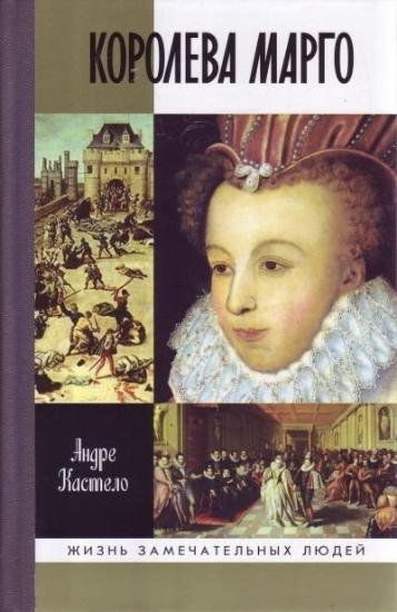 Книга Королева Марго. Автор Кастело А.