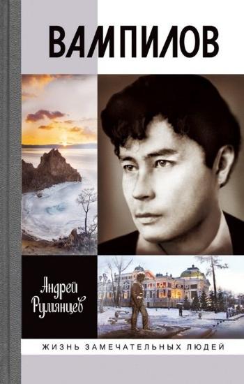 Книга Вампилов. Автор Румянцев А.Г.