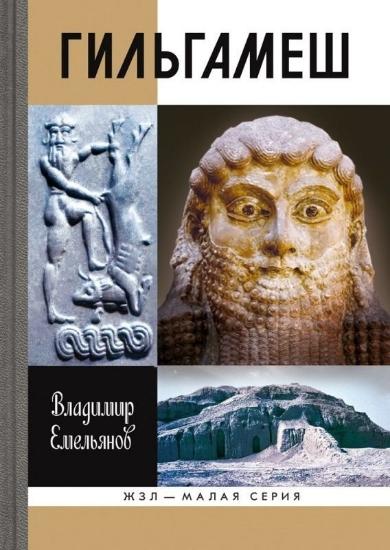 Книга Гильгамеш. Биография легенды. Автор Емельянов В.В.