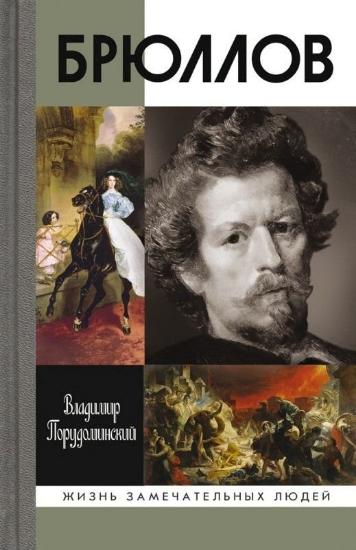Книга Брюллов. Автор Порудоминский В.И.