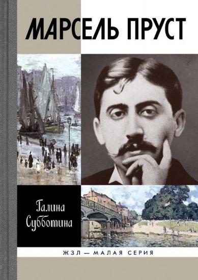 Книга Марсель Пруст. Автор Субботина Г.Б.