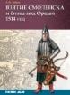 Зображення Взятие Смоленска и битва под Оршей 1514 г.