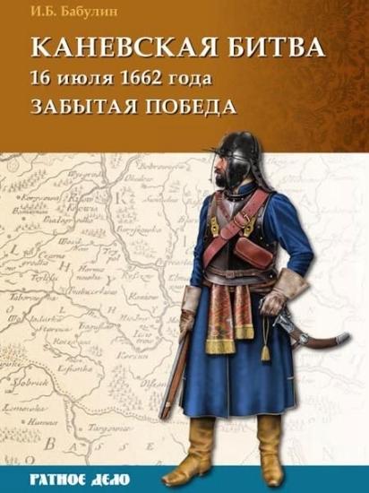 Зображення Каневская битва 16 июля 1662 г.
