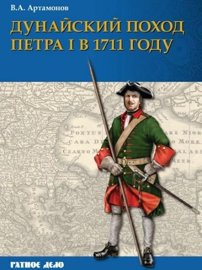 Зображення Дунайский поход Петра I: Русская армия в 1711 г. не была побеждена