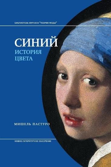 Книга Синий. История цвета. Автор: Пастуро М.