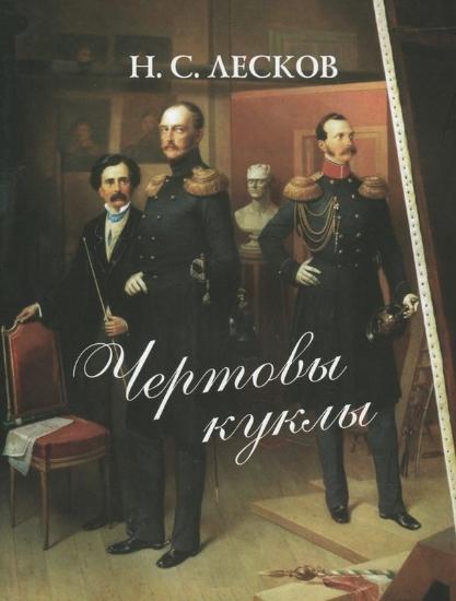 Книга Чертовы куклы. Автор Лесков Н.С.