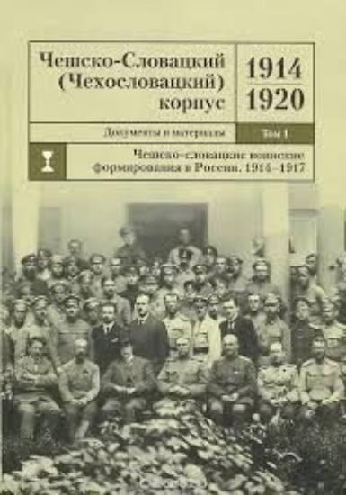 Зображення Чешско-Словацкий корпус. 1914-1920. Документы и материалы Т. 1