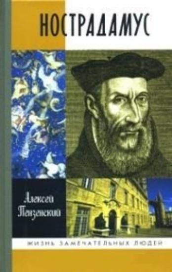 Книга Нострадамус. Автор Пензенский А.