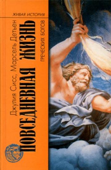 Книга Повседневная жизнь греческих богов. Автор Сисс Дж.