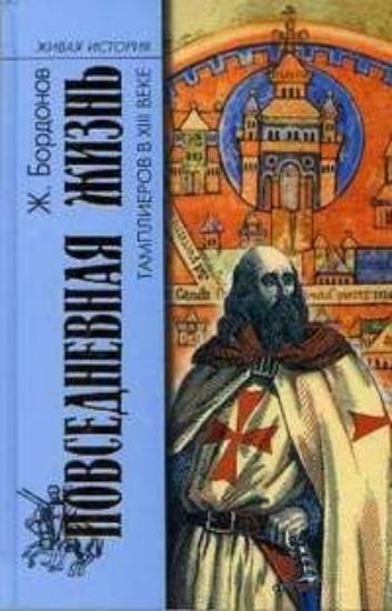 Книга Повседневная жизнь тамплиеров в XIII веке. Автор Бордонов Ж.