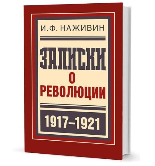 Зображення Записки о революции