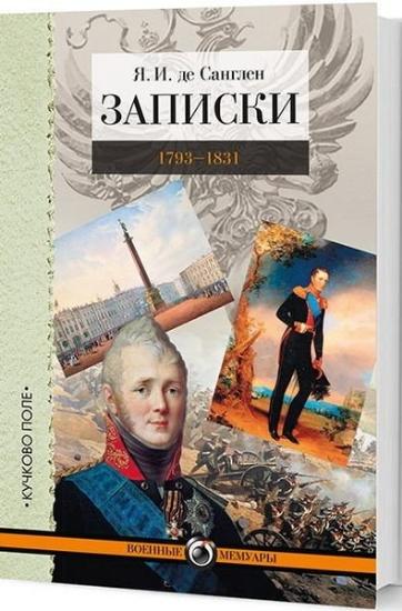 Зображення Записки. 1793-1831