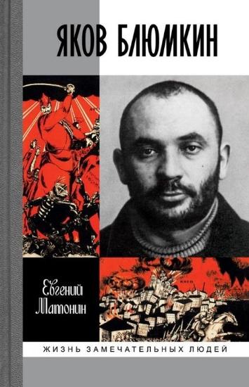 Книга Яков Блюмкин: Ошибка резидента. Автор Матонин Е.