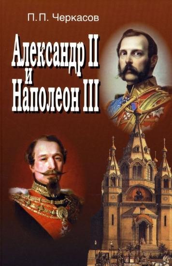 Изображение Александр II и Наполеон III. Несостоявшийся союз (1856-1870)