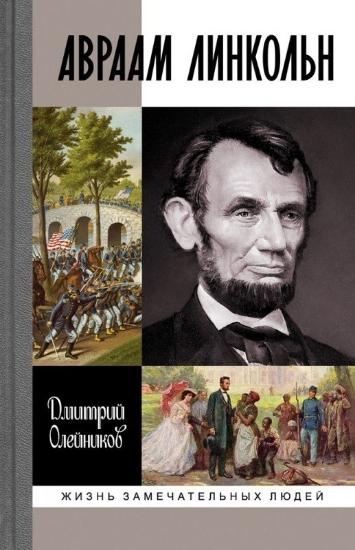 Книга Авраам Линкольн. Автор Олейников Д.И.
