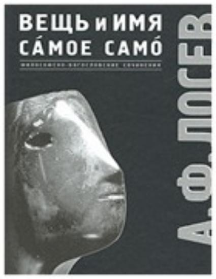 Книга Вещь и имя. Самое само (Лосев А.Ф.). Автор Лосев А.Ф.