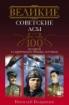 Зображення Великие советские асы