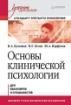 Изображение Основы клинической психологии. Учебник для вузов. Стандарт третьего поколения