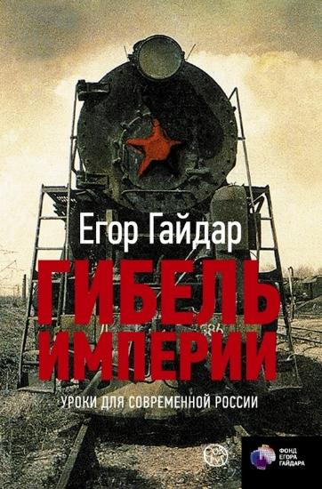 Зображення Гибель империи. Уроки для современной России