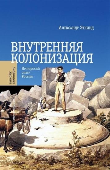 Зображення Внутренняя колонизация. Имперский опыт России