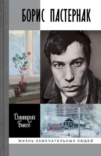 Книга Борис Пастернак. Автор Быков Д.Л.