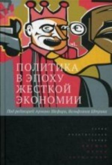 Книга Политика в эпоху жёсткой экономии. Издательство Высшая школа экономики