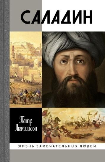 Зображення Саладин