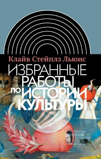 Книга Избранные работы по истории культуры. Автор Льюис К.