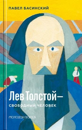 Книга Лев Толстой - свободный человек. Автор Басинский П.В.
