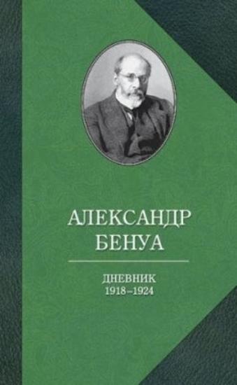 Книга Дневник 1918-1924 гг. Автор Бенуа А.