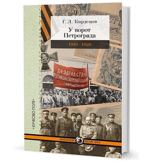Зображення У ворот Петрограда (1919-1920)
