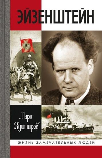 Книга Эйзенштейн. Автор Кушниров М.А.