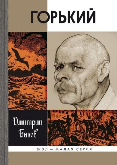 Книга Горький. Автор Быков Д.Л.