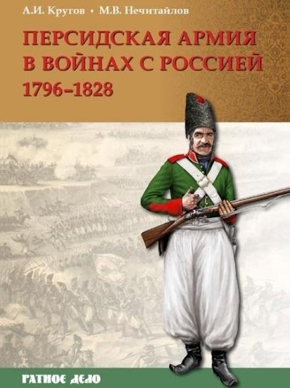 Зображення Персидская армия в войнах с Россией. 1796-1828 гг.