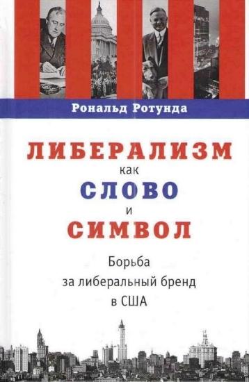 Книга Либерализм как слово и символ: борьба за либеральный бренд в США. Автор Ротунда Р.