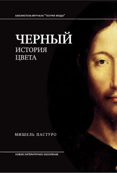 Книга Черный. История цвета. Автор Пастуро М.