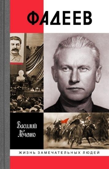 Книга Фадеев. Автор Авченко В.О.