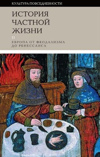 Зображення История частной жизни. Том 2: Европа от Феодализма до Ренессанса